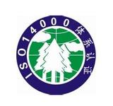 什么叫ISO14001认证?
