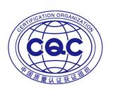 CQC是指什么认证?